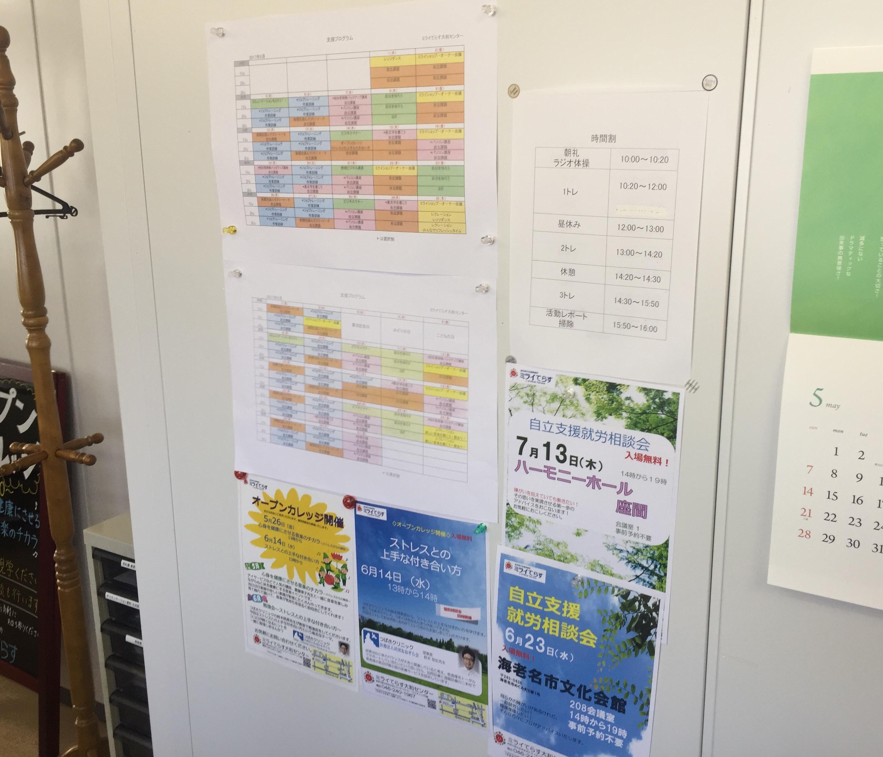 トレーニングカリキュラムのスケジュール表の写真