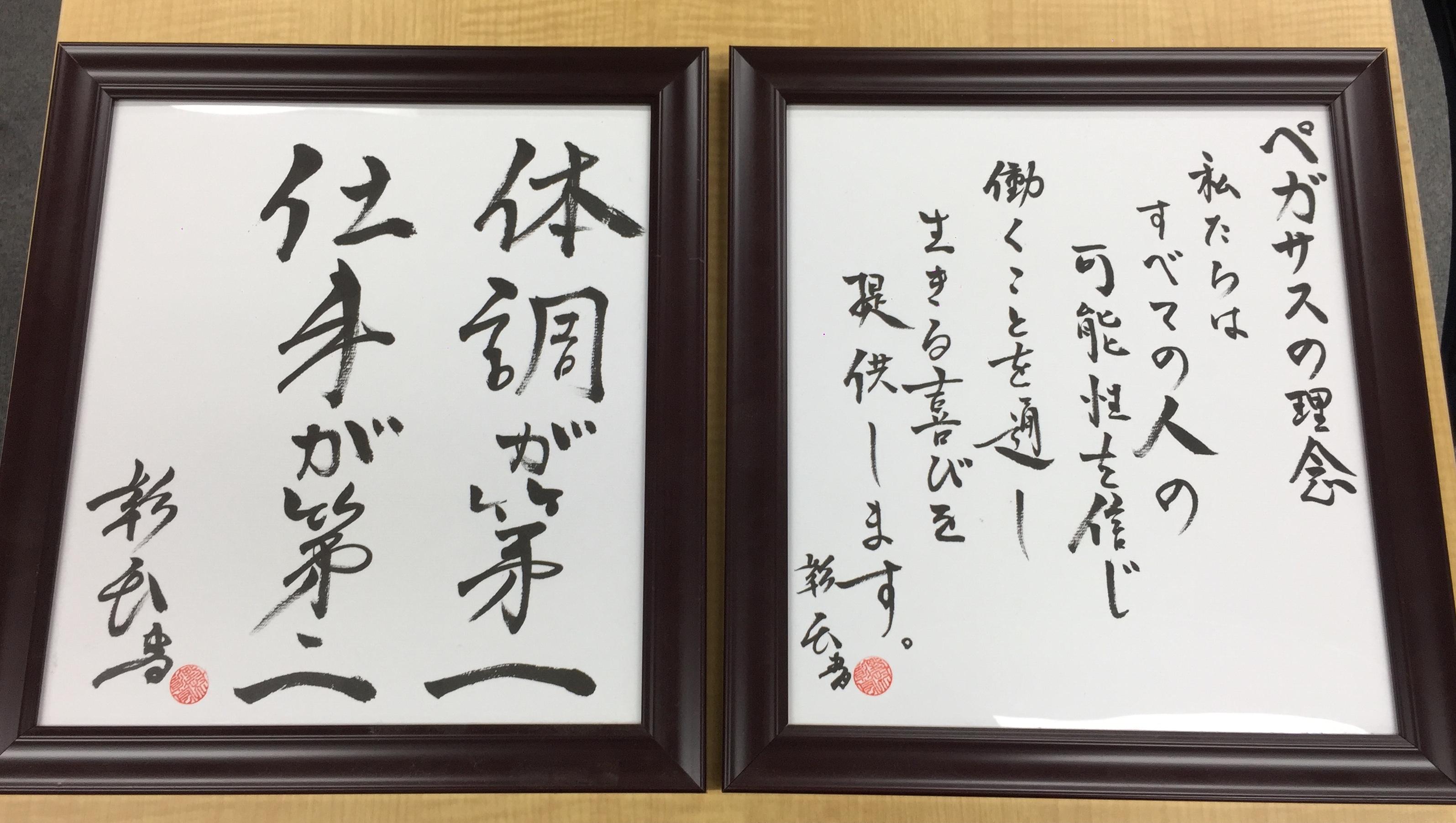 一般社団法人ペガサス 横須賀事業所の理念