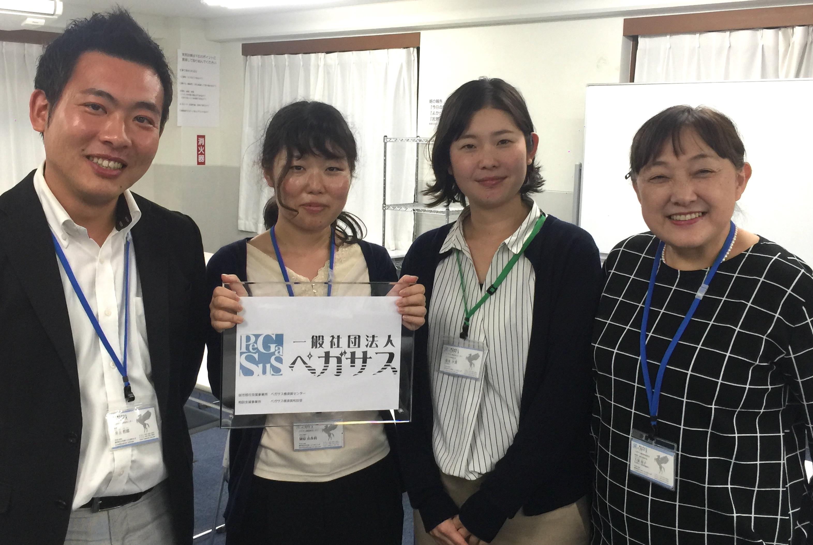 一般社団法人ペガサス 横須賀事業所のスタッフ