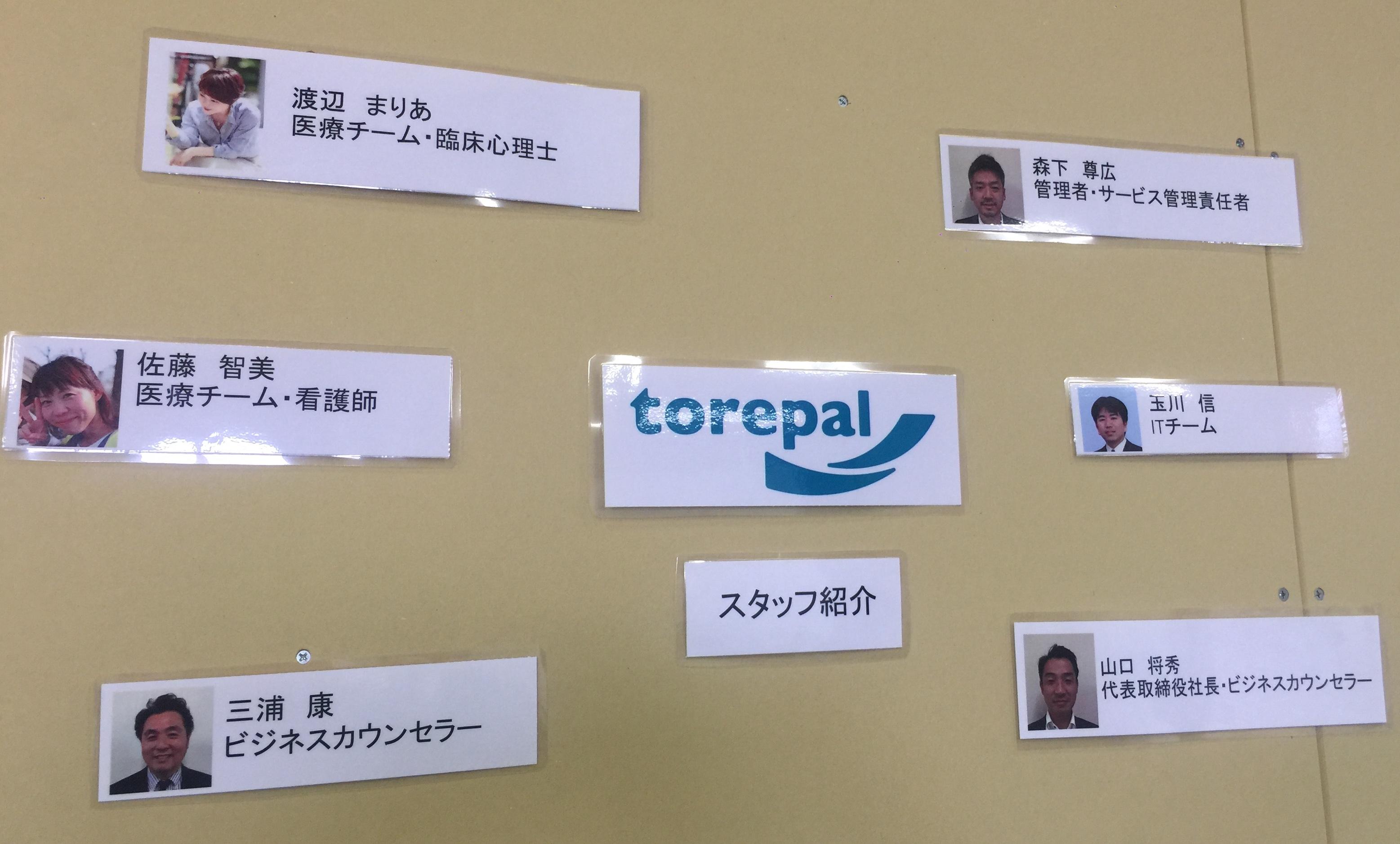 trepal(トレパル) 就労移行支援事業所のスタッフ