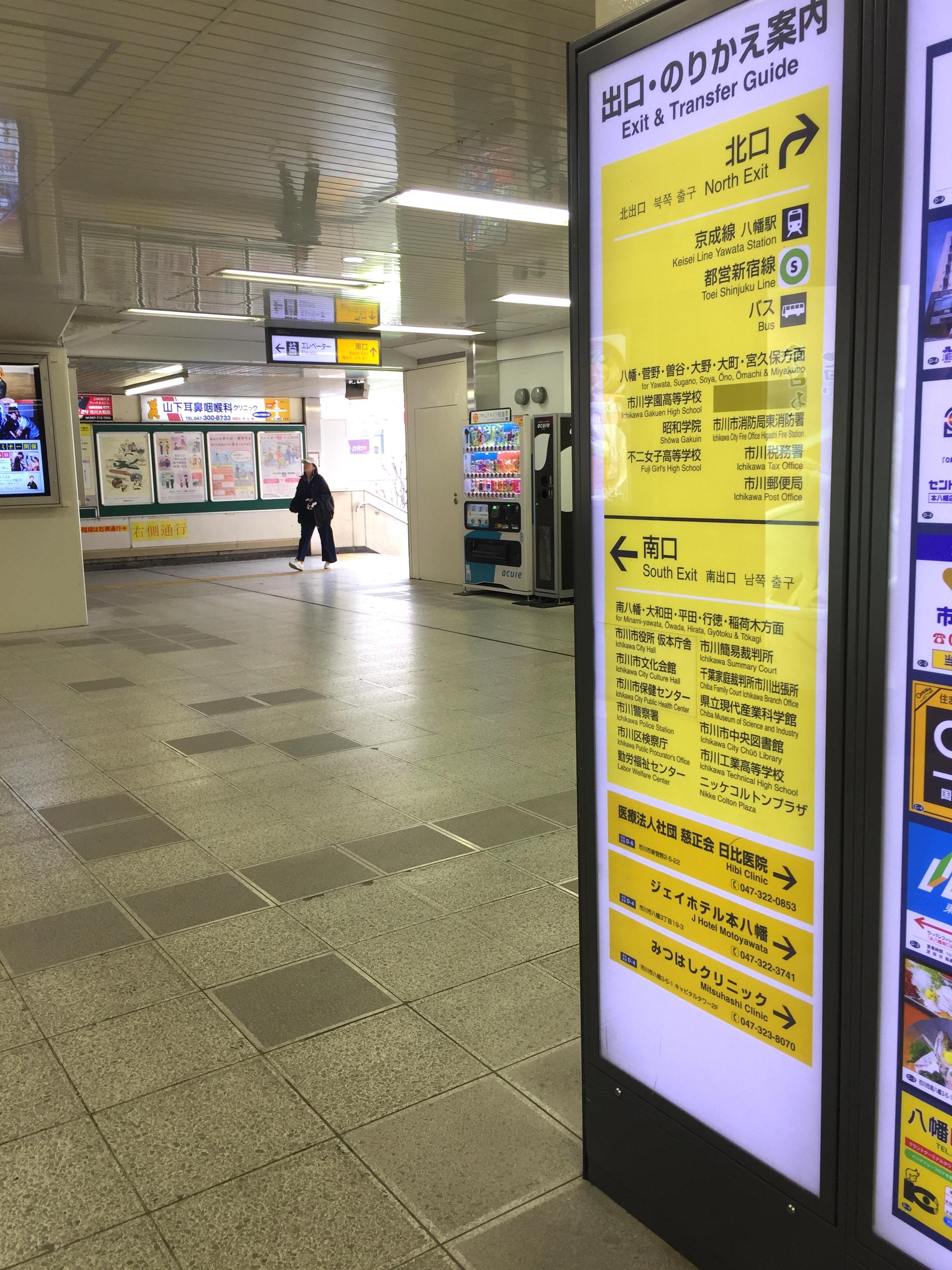 就労移行支援事業所リバーサル 本八幡のアクセス写真