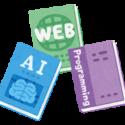 Webやプログラミングの本