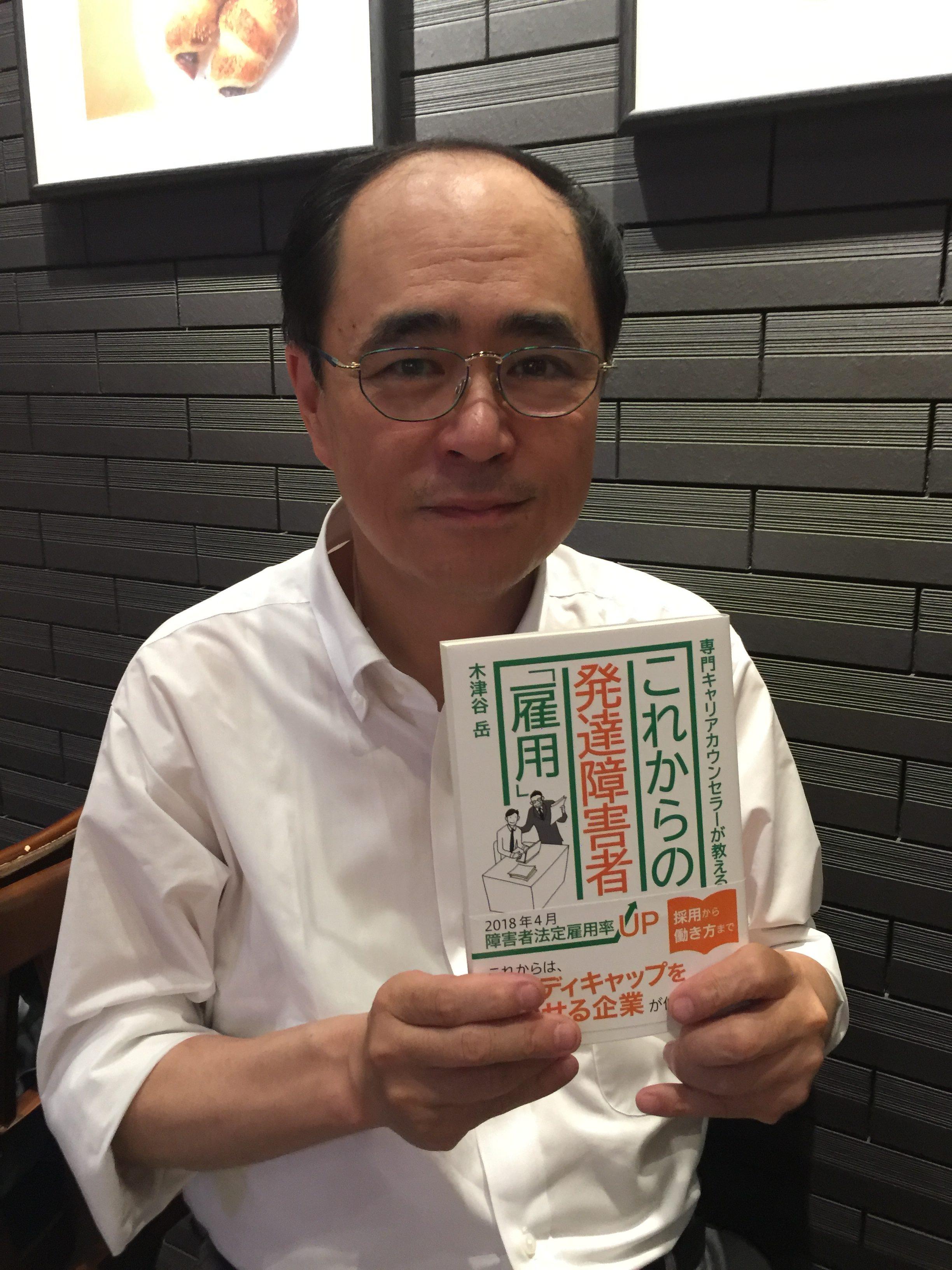 木津谷さんの書籍、これからの発達障害者の雇用