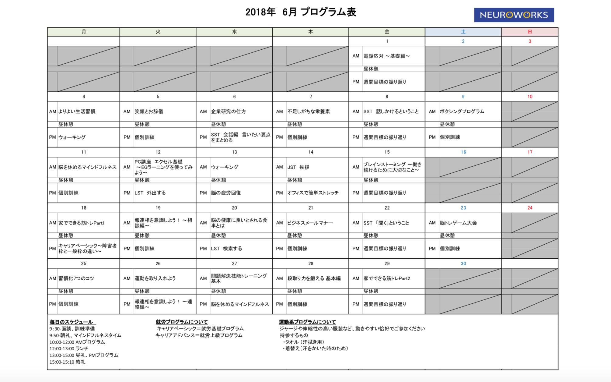 ニューロワークス 大塚センターのプログラム表