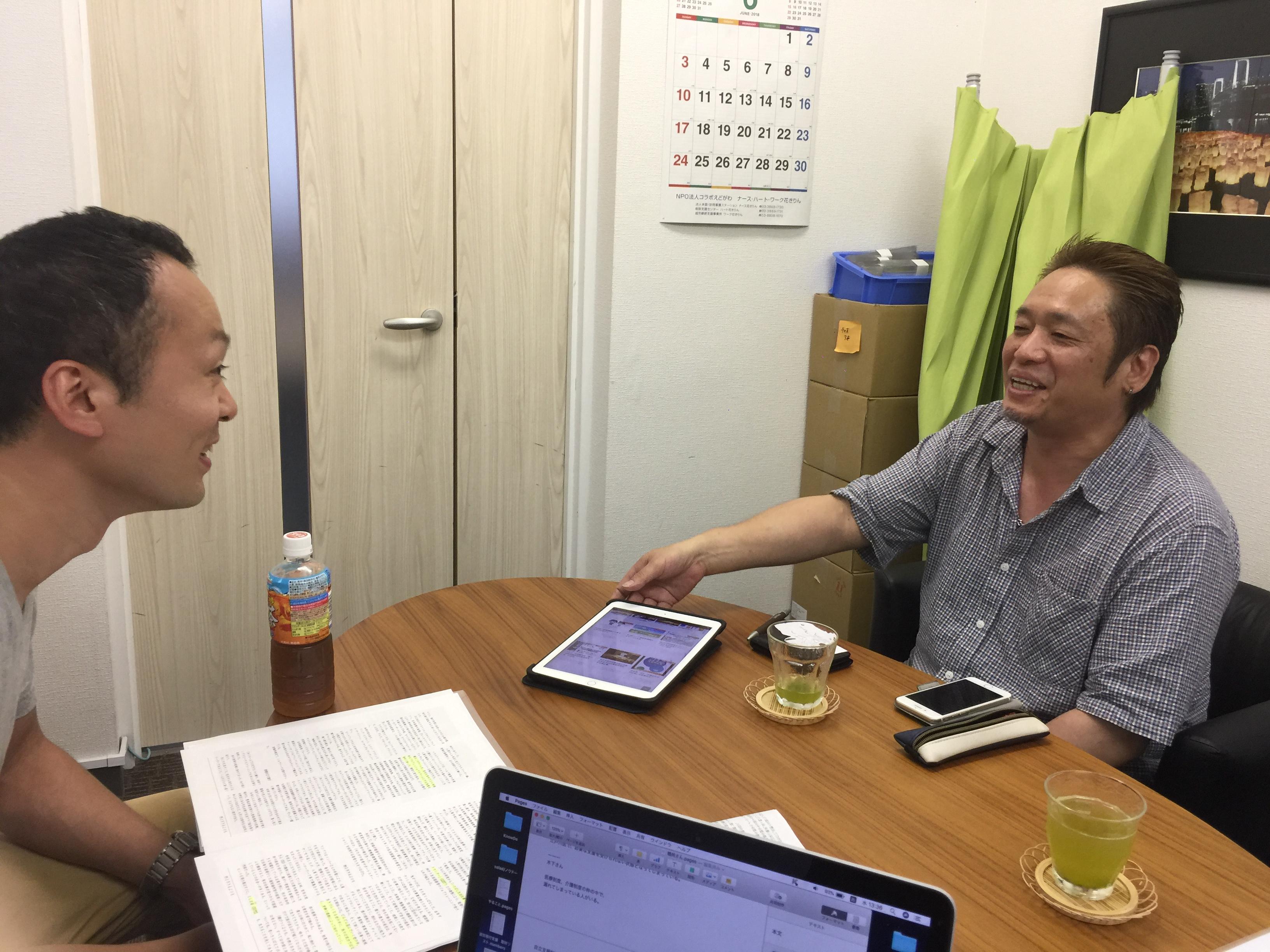 鶴岡さんとワーカースコープ所長の木下さんの対談