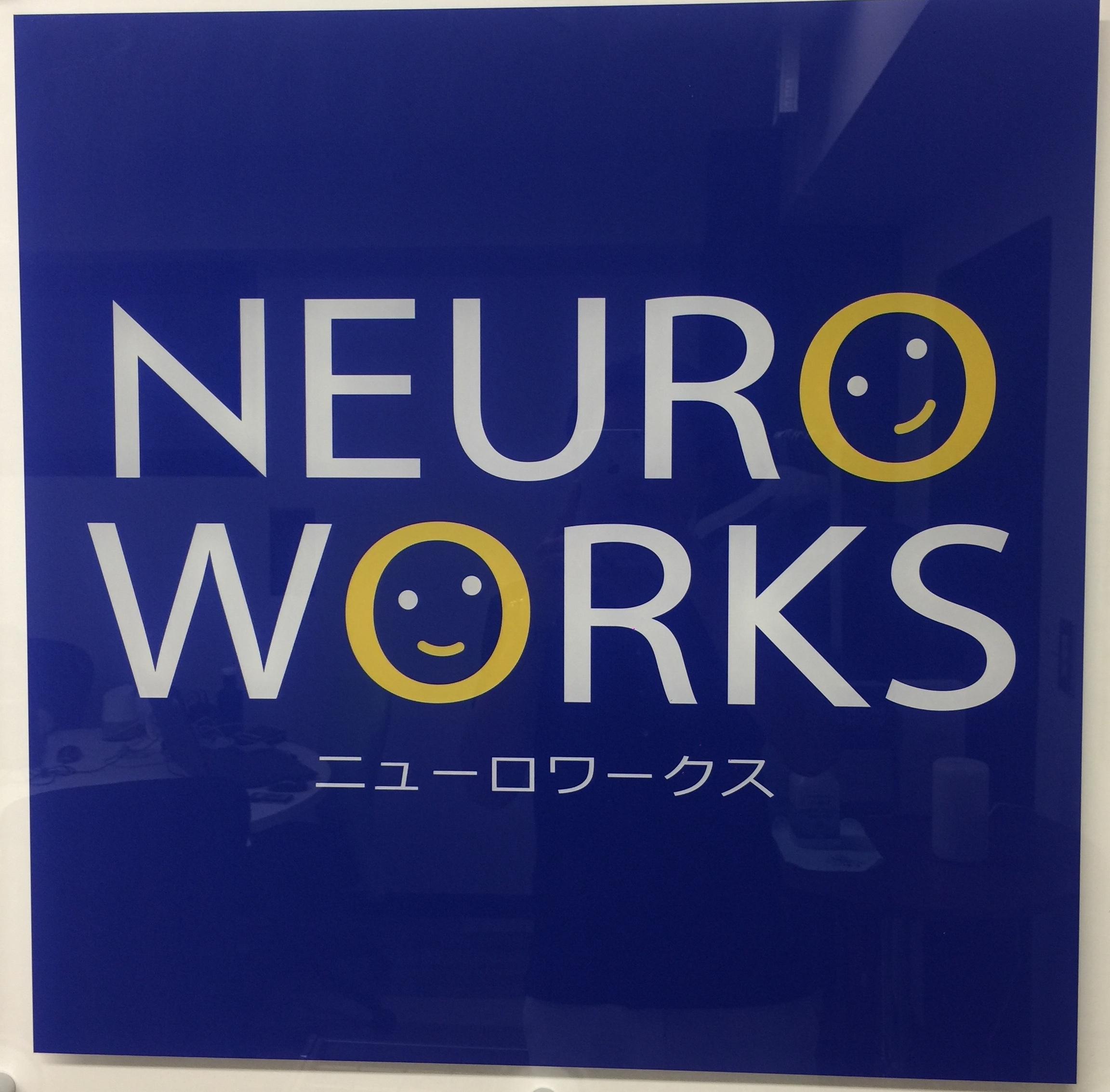 ニューロワークス 大塚センターのロゴ