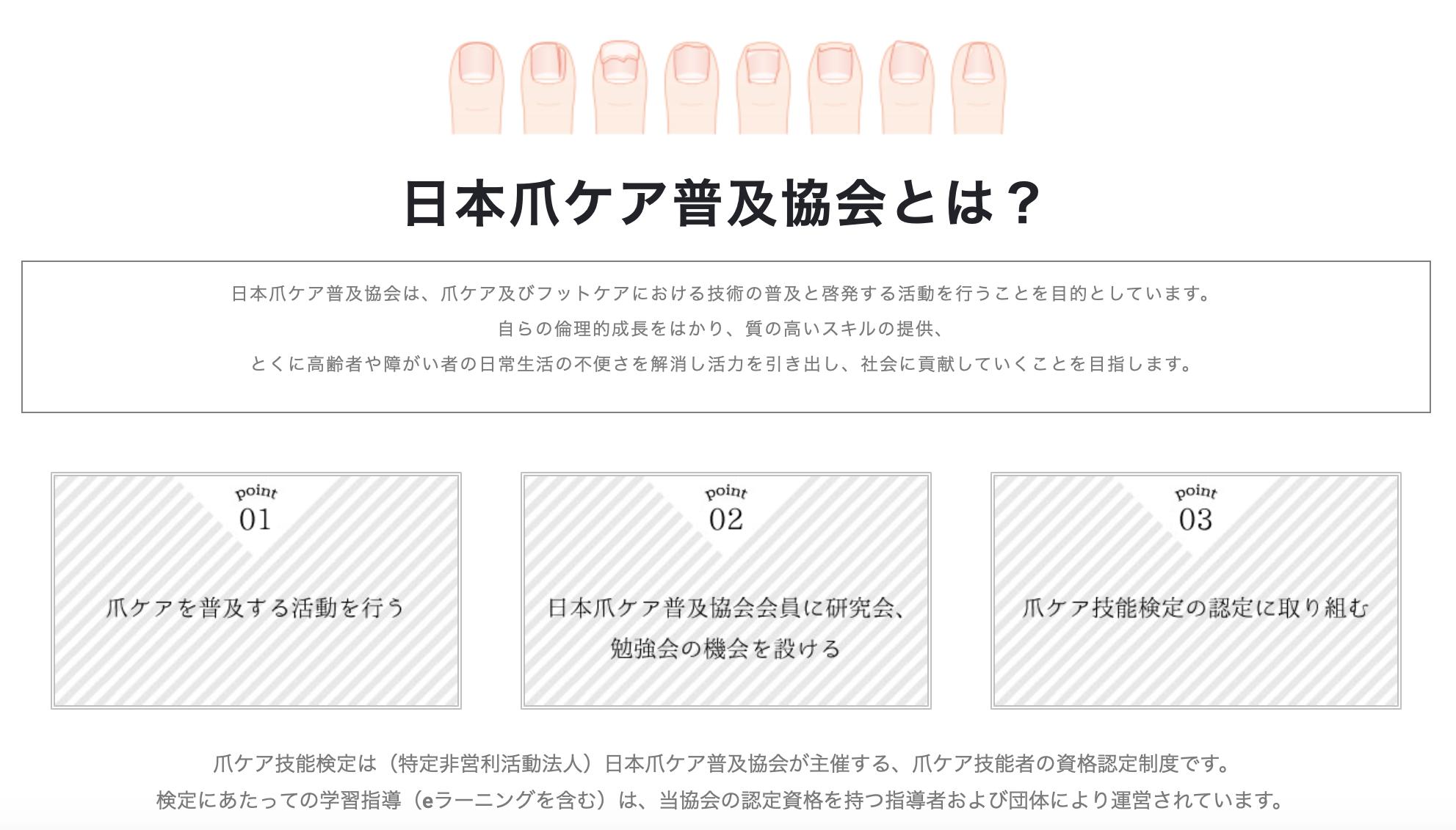 日本爪ケア普及協会のHP画像