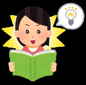 書籍からさまざまな用語を知る女性