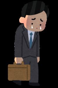 仕事で信頼を失い職場を去る、発達障害を持つ男性