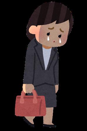 一般化から、就職に関して悲観している女性