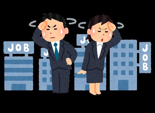 転職活動中の障害を持つ方