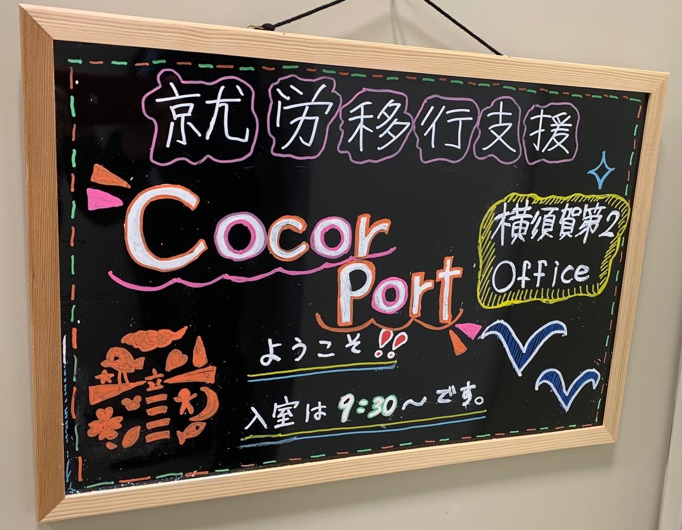 ココルポート横須賀の看板