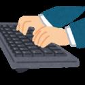 データ入力業務でキーボードを打つ様子