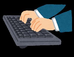 体験談を作成の際のキーボード入力の様子