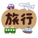 旅行のイメージ(ワーケーション)