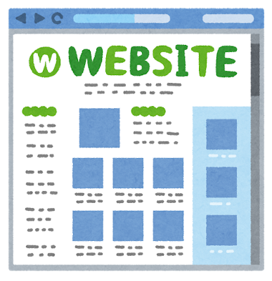 プログラマーが構築したwebサイトのイメージ