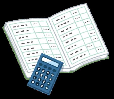 会計事務、帳簿のイメージ