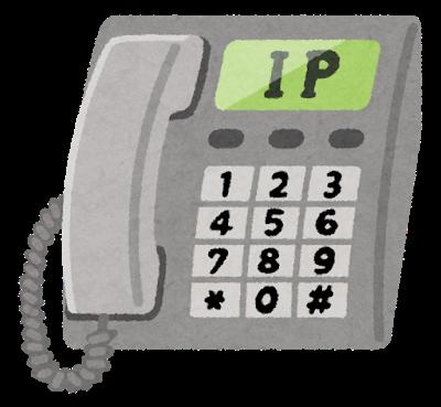 IP電話のイメージ画像