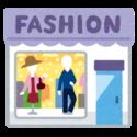 洋服の販売店
