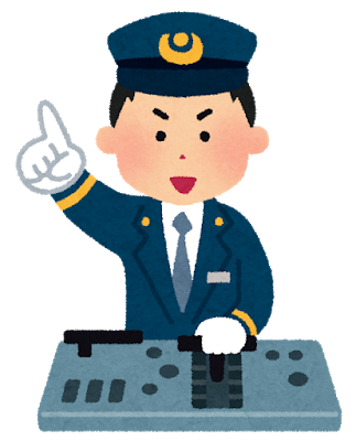 鉄道会社の駅員(運転手)