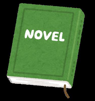 装丁された本の表紙