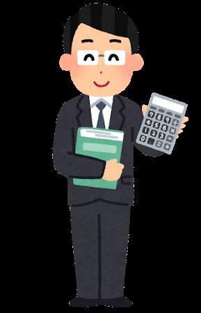 会計士のイメージ