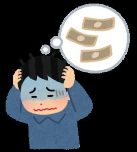 金策に悩む人