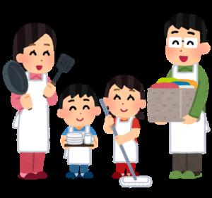 家事を分担する家族