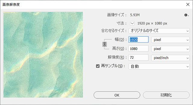 画像解像度の変更