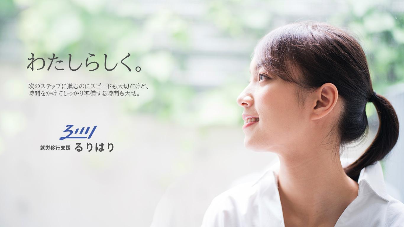 るりはり渋谷のトップページ。女性の横顔とともに