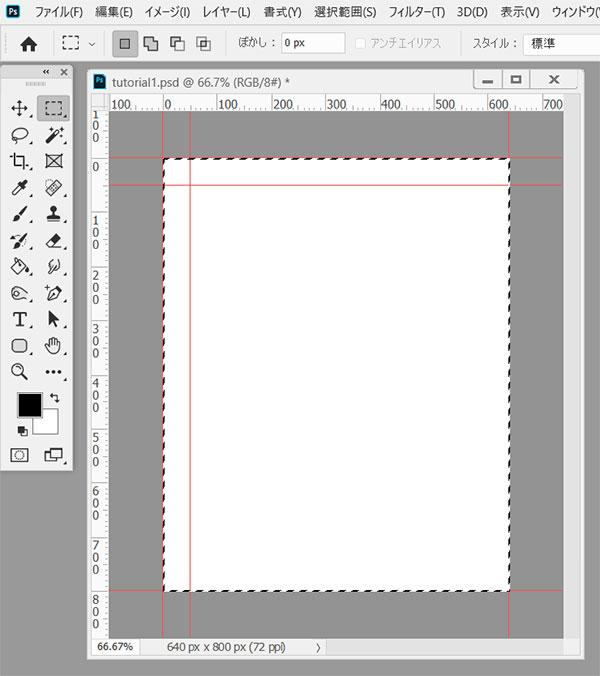 新規作成したファイルにガイドを作成する