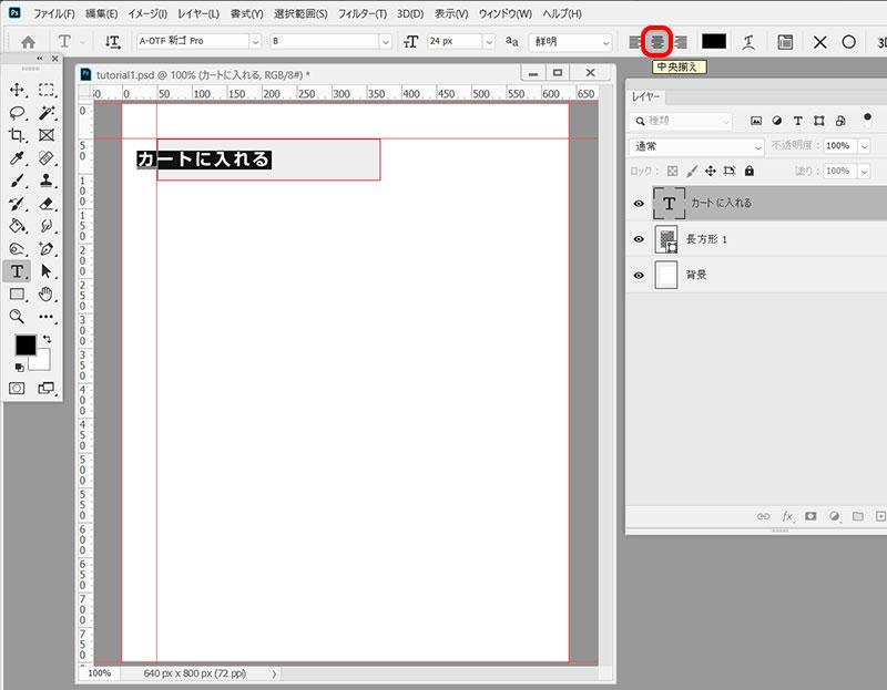 テキスト全体を選択し、段落のオプションを「中央揃え」に設定します