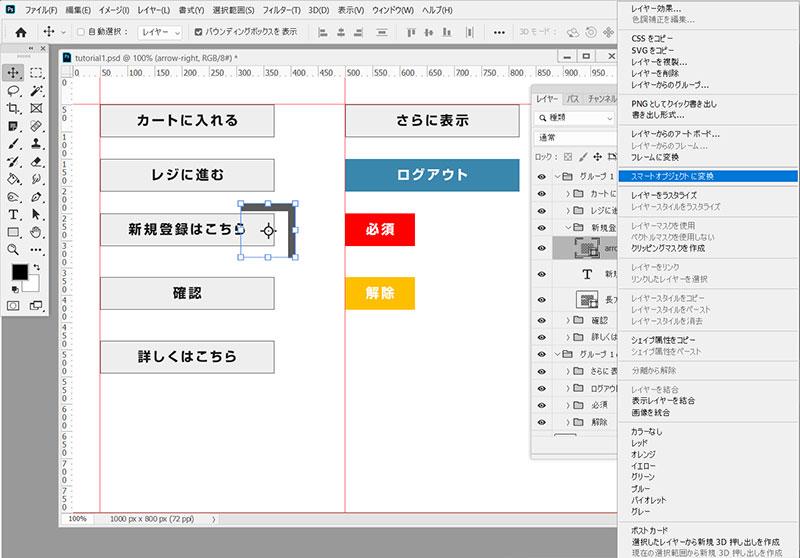 キャレットのシェイプを右クリックし、表示されたメニューよりスマートオブジェクトに変換を適用します