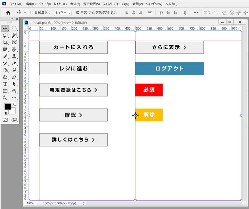 スマートオブジェクトをコピーし、キャレットが必要なグループにそれぞれ配置します