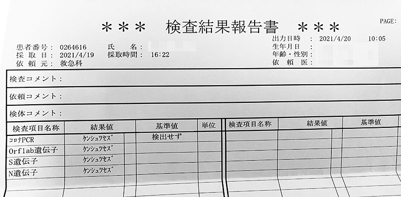 PCR検査結果報告書